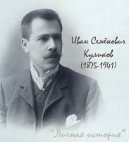 Иван Семёнович Куликов