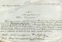 Письмо Андрина Куликову с предложением приобрести предметы старины